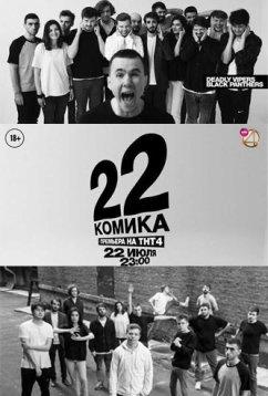 22 Комика (2019)