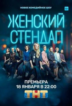 Женский Stand Up (2020)