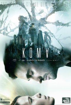 Кома (2019)