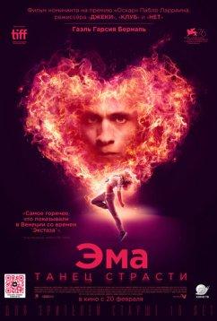 Эма: Танец страсти (2019)