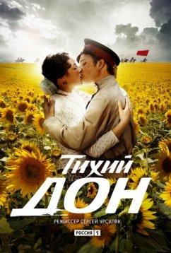 Тихий Дон (2015)
