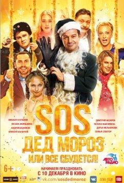 SOS, Дед Мороз или Все сбудется! (2015)