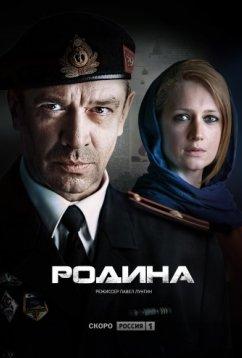 Родина (2015)
