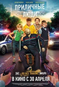 Приличные люди (2015)