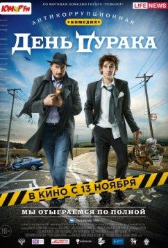 День дурака (2014)