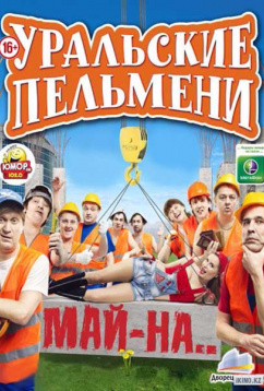 Уральские пельмени (2019)