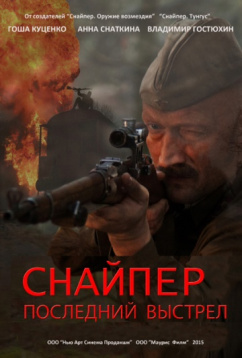 Снайпер: Герой сопротивления (2015)