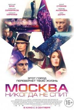 Москва никогда не спит (2015)