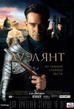 Дуэлянт (2016)