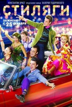 Стиляги (2008)