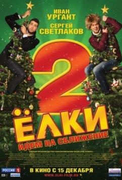 Ёлки 2 (2011)