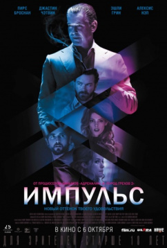 Импульс (2016)