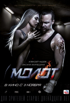 Молот (2016)