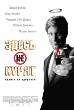 Здесь курят (2005)