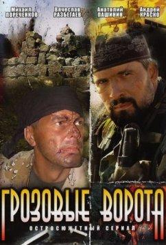 Грозовые ворота (2006)
