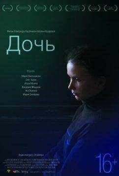 Дочь (2012)
