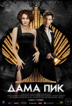 Дама Пик (2016)