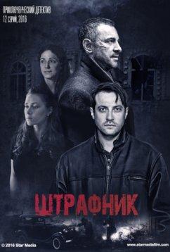 Штрафник (2016)