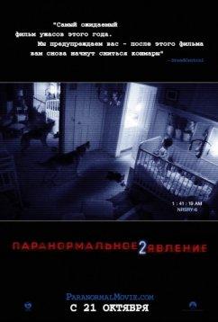 Паранормальное явление2 (2010)