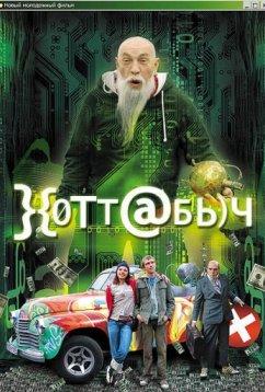 Хоттабыч (2006)