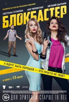 Блокбастер (2017)
