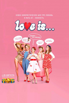 Love is (2018)