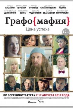 Графомафия (2017)