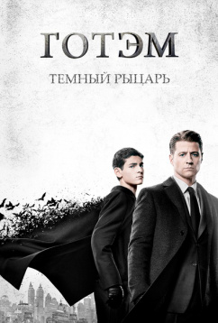 Готэм (2014)