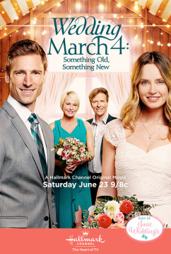 Свадьба 4 марта: что-то старое, что-то новое (2018)