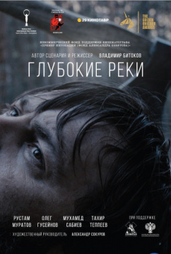 Глубокие реки (2017)