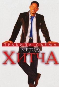 Правила съема: Метод Хитча (2005)