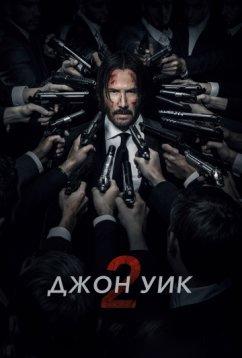 Джон Уик2 (2017)