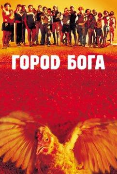 Город Бога (2002)