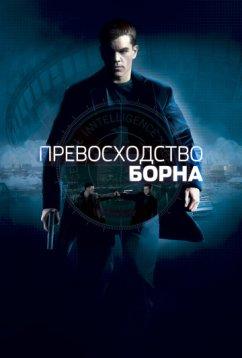 Превосходство Борна (2004)