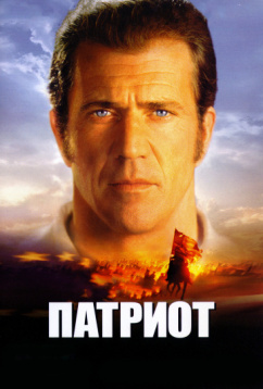 Патриот (2000)