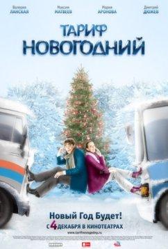 Тариф Новогодний (2008)