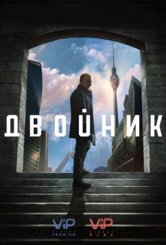 Двойник (2017)