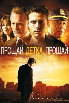 Прощай, детка, прощай (2007)