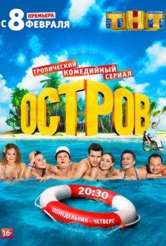 Остров (2018)