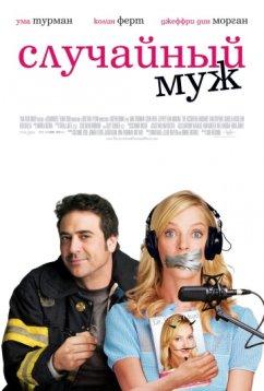 Случайный муж (2008)