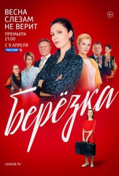 Берёзка (2018)