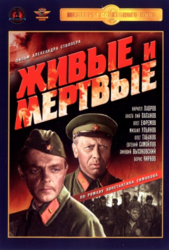 Живые и мертвые (1963)