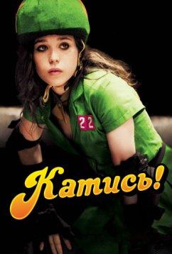 Катись! (2009)
