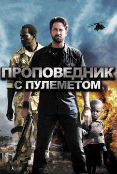 Проповедник с пулеметом (2011)