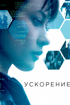 Ускорение (2015)