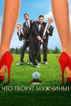 Что творят мужчины! (2013)