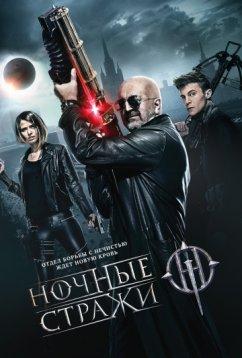 Ночные стражи (2016)