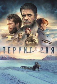 Территория (2014)