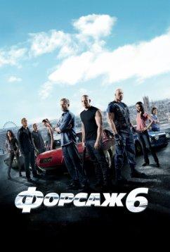 Форсаж6 (2013)
