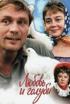 Любовь и голуби (1984)